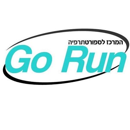 Go Run | המרכז לספורטתרפיה