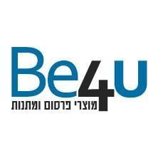 Be4u | מוצרי פרסום ומתנות