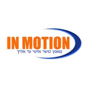 IN MOTION | מאמני כושר אישיים